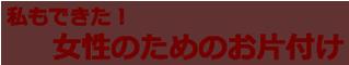 私もできた!お片付け|vida鎌倉藤沢|逢坂万里子ウェブサイト